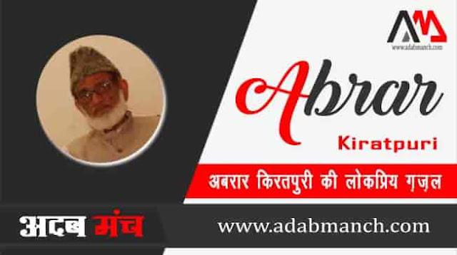 Numayan-Jab-Wo-Apane-Zehan-Ki-Abrar-Kiratpuri