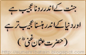new aqwal-e-zareen,achi batein facebook,urdu sms
