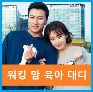 Working Mom Parenting Daddy Korean Drama