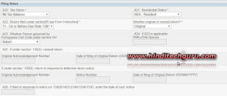 online ITR e File filling status