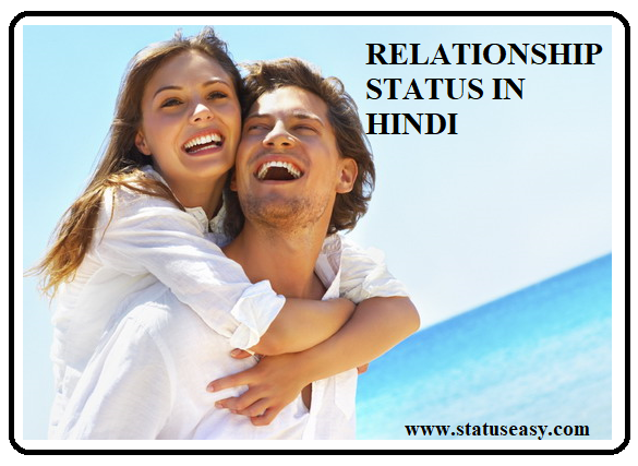 Latest Relationship Status in Hindi | Best 100+ Relationship Status in Hindi Images, photos