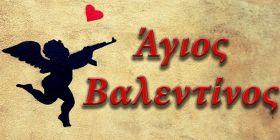 Αδιάφοροι για τον Αγιο Βαλεντίνο οι Ελληνες, σύμφωνα με νέα έρευνα