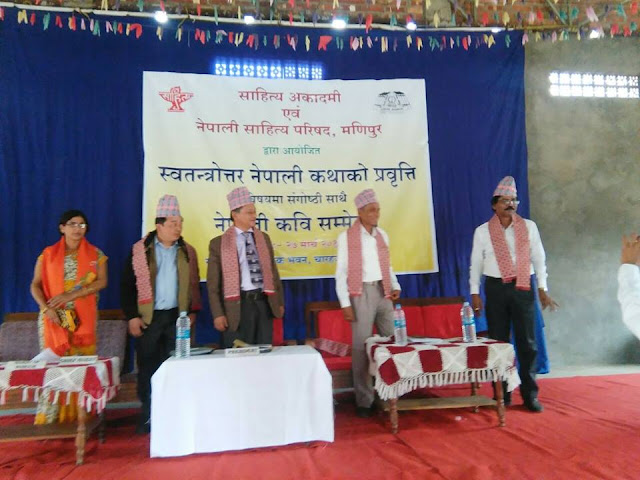 PROGRAM ON INDIAN NEPALI LITERATURE HELD IN MANIPUR