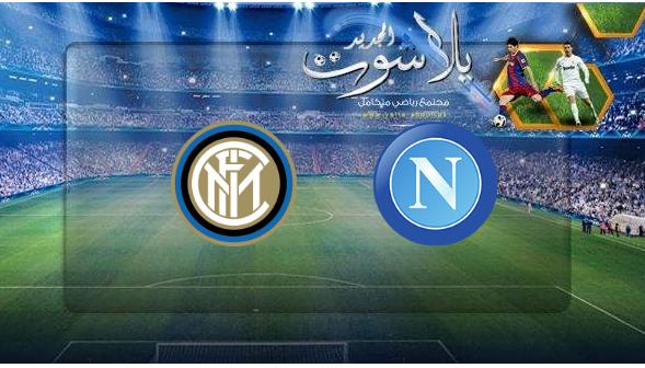 نتيجة مباراة نابولي وانتر ميلان بتاريخ 19-05-2019 الدوري الايطالي