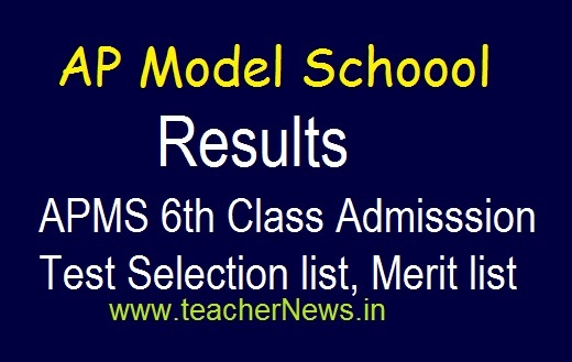 AP Model School Selection list 6th Class Admission 2019 | APMS 6th Entrance test Merit list, Results