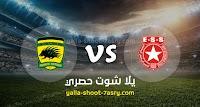 موعد مباراة النجم الرياضي الساحلي وأشانتي كوتوكو اليوم الاحد بتاريخ 29-09-2019 في دوري أبطال أفريقيا
