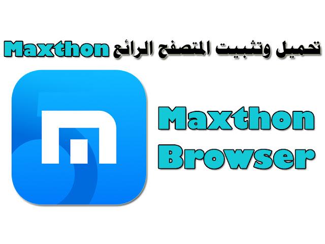 تحميل وتثبيت المتصفح الرائع maxthon browser للكمبيوتر والاندرويد