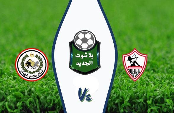 نتيجة مباراة الزمالك وطلائع الجيش اليوم الأحد 6 / سبتمبر / 2020 الدوري المصري
