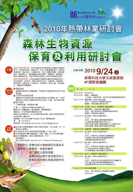 2010年熱帶林業研討會