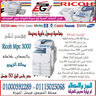 Ricoh Mpc 3000