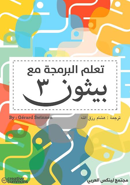 كتاب تعلم البرمجة مع بيثون للمؤلف جيرارد سوين  | مترجم |