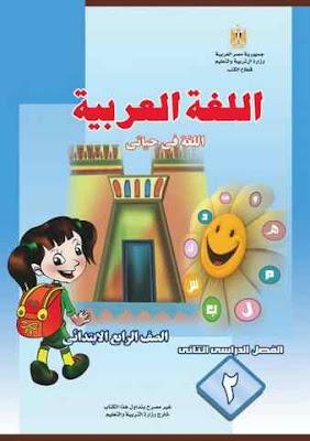 تحميل كتاب اللغة العربية للصف الرابع الابتدائى 2017 الترم الثانى