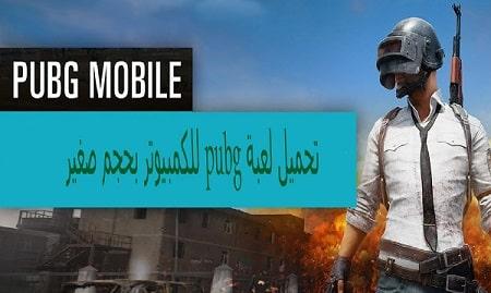 تحميل لعبة PUBG Mobile للكمبيوتر 2019