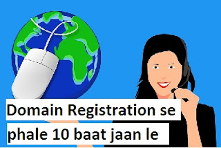 Domain Registration 10 baat le