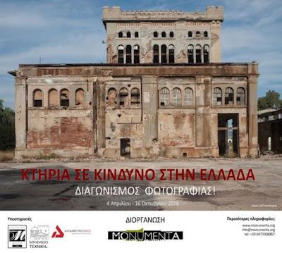 Διαγωνισμός φωτογραφίας: Καταγράψτε κτίρια σε κίνδυνο