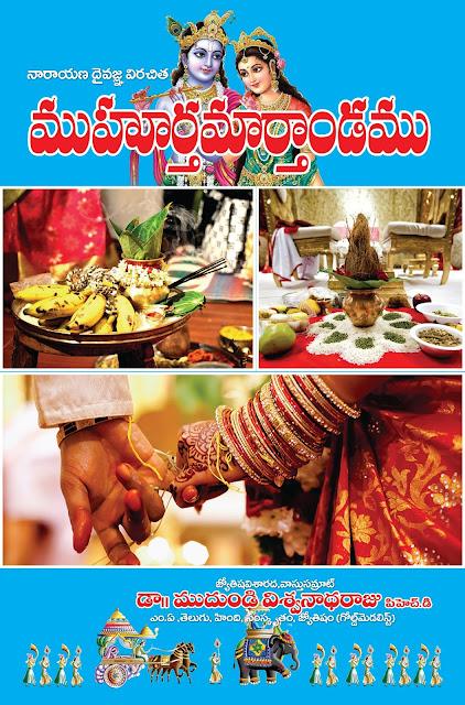 ముహూర్త మార్తండం | Muhurtha Marthandam | GRANTHANIDHI | MOHANPUBLICATIONS | bhaktipustakalu