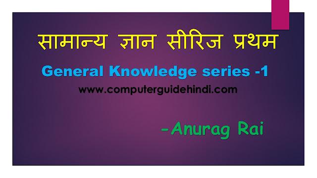 सामान्य ज्ञान सीरिज प्रथम General Knowledge series -1