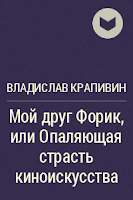 http://bookmix-2011.blogspot.ru/search/label/%D0%9C%D0%BE%D0%B9%20%D0%B4%D1%80%D1%83%D0%B3%20%D0%A4%D0%BE%D1%80%D0%B8%D0%BA