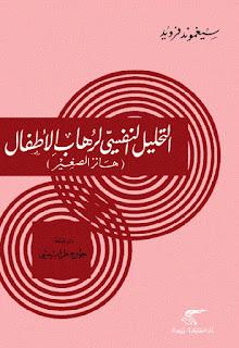كتاب التحليل النفسي لرهاب الأطفال - هانز الصغير - سيغموند فرويد