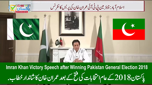 Chairman PTI (Pakistan Tehreek-e-Insaf) Imran Khan's Excellent Victory Speech after Winning Pakistan General Election 2018