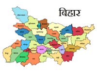 Gk Bihar in hindi