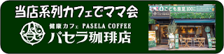 https://www.pasela.co.jp/shoplist/pasela-coffee/archives/869/
