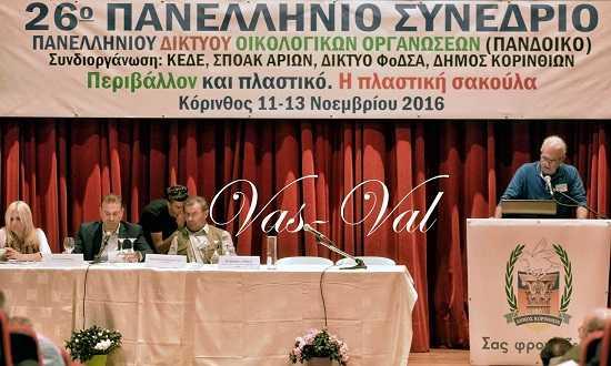 korinthia-synexizetai-to-26o-synedrio-sthn-korintho-periballon-kai-plastiko-fwto