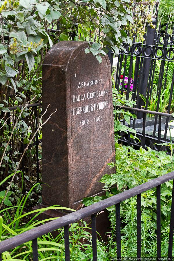Могила декабриста Павла Сергеевича Бобрищева-Пушкина на Ваганьковском кладбище