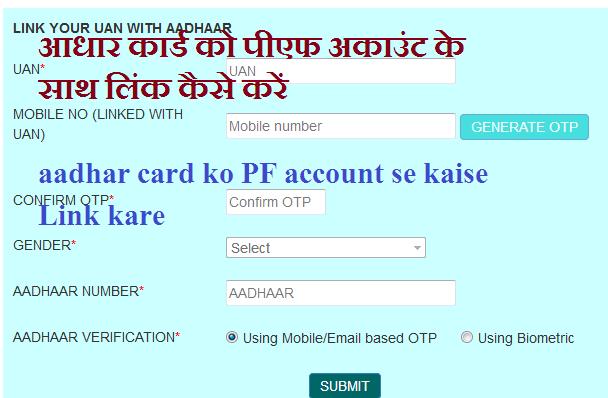 {आधार कार्ड को पीएफ अकाउंट के साथ लिंक कैसे करें?} aadhar card ko PF account se kaise Link kare