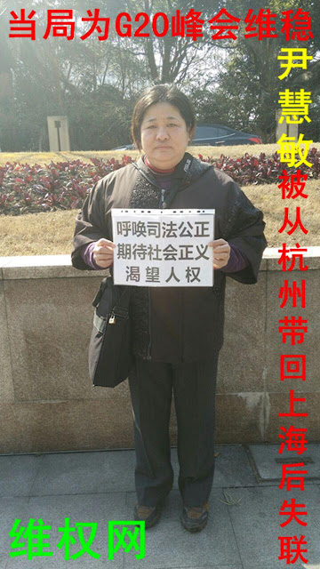 因G20峰会,上海维权人士尹慧敏已失联8天、孙红筝也下落不明