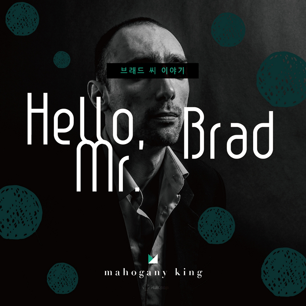 [Single] Mahogany King – 브래드씨 이야기