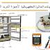 تحميل كتاب مكونات الدائرة الكهربائية لأجهزة التبريد المنزلية  Components of electrical circuit for home refrigeration equipment