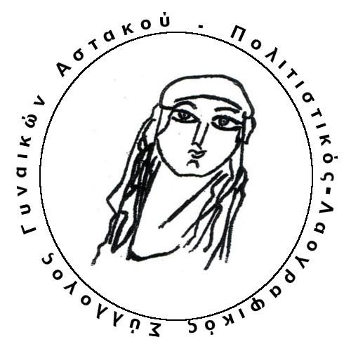 Αποτέλεσμα εικόνας για συλλογος γυναικων αστακου ευχες