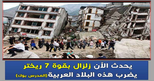 يحدث الآن زلزال بقوة 7 ريختر يضرب هذه البلاد العربية