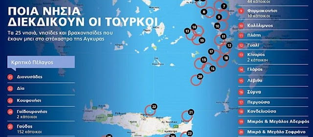 Η Τουρκία διεκδικεί 152 ελληνικά νησιά και βραχονησίδες στο Αιγαίο
