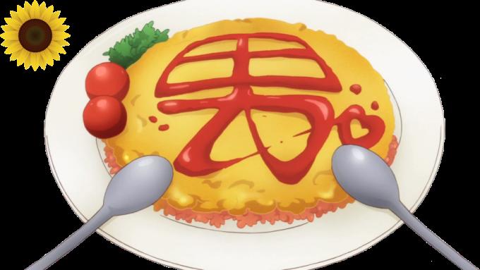 Ookami Shoujo to Kuro Ouji: Omurice