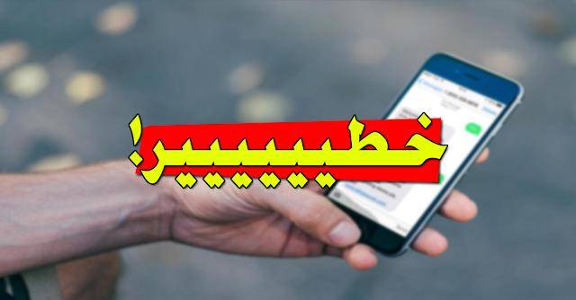 خطير جدا : هذا التطبيق الصغير الحجم سيجعلك تتجسس على مكالمات و رسائل صديقك بسهولة | جرب و احكم !