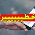 خطير جدا : هذا التطبيق الصغير الحجم يجعلك تتجسس على مكالمات و رسائل صديقك بسهولة   جرب و احكم !