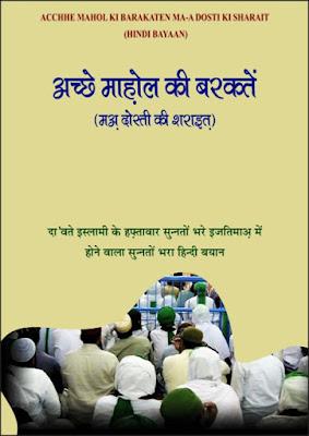 Download: Achy Mahol ki Barkaten – Dosti ki Sharait pdf in Hindi