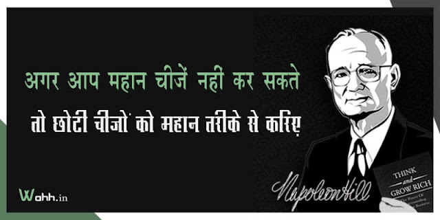 Napoleon-Hill-Quotes-with-Images-in-Hindi-11