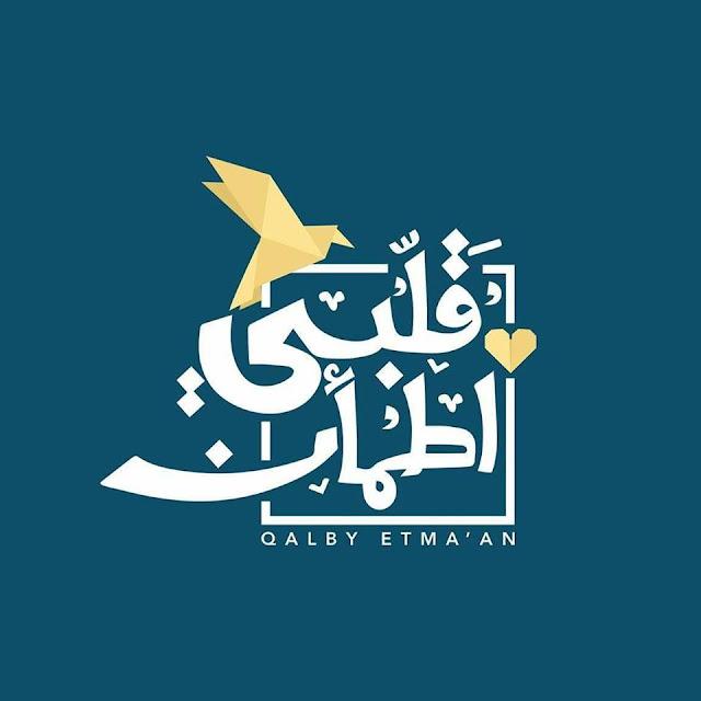 كل حصري | جميع حلقات برنامج قلبي أطمن Qalby Etmaan كاملة الأكثر مشاهدة علي اليوتيوب خلال رمضان - برنامج قلبي اطمأن كامل