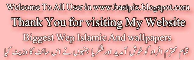 wallpaper islamic informatin site: precipice in urdu
