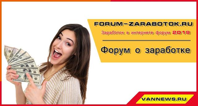 форумах о заработке в интернете