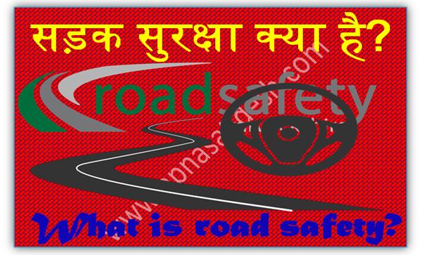 सड़क सुरक्षा क्या है - What is road safety?
