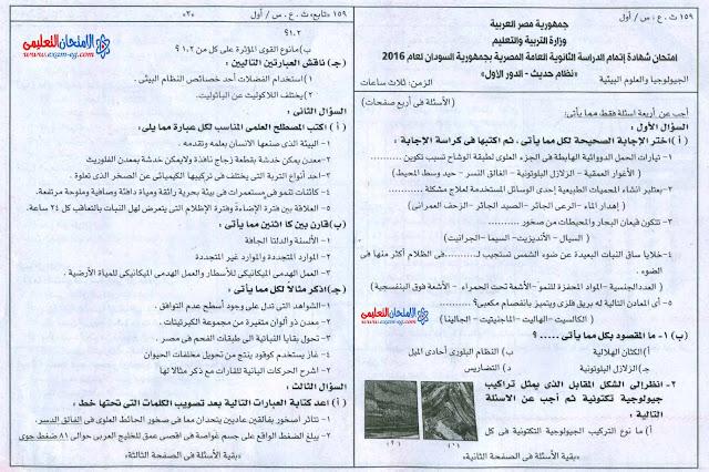 امتحان السودان 2016 فى الجيولوجيا والعلوم البيئية  ثانوية عام + الاجابة النموذجية