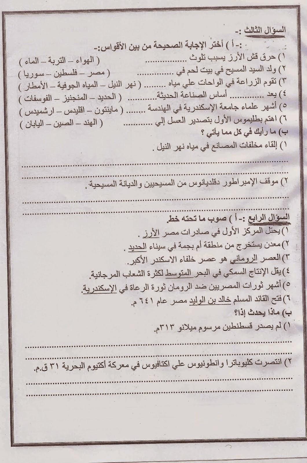 امتحانات كل مواد الصف الخامس الابتدائي الترم الأول 2015 مدارس مصر حكومى و لغات scan0102.jpg