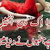 Most updated urdu poetry website on the web with hundreds of poetry