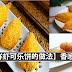【鲜虾可乐饼的做法】!! 看了都流口水啊!