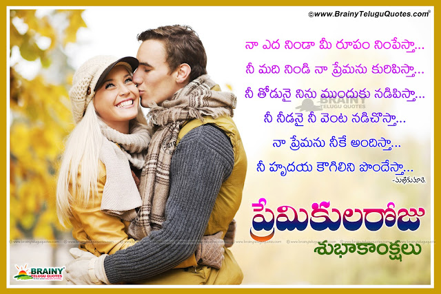 New Telugu Latest Love Propose Quotes and Images, Be My Valentine Telugu Quotations online. Telugu Famous Happy Valentines Day Wishes and Wallpapers, Telugu Anti Valentines Day messages, Valentines Day in Telugu Language, Telugu Valentines Day Love Quotations and Cute Couple Images. Lovers day Telugu quotations, Feb 14 Valentines Day Telugu wishes,new Valentines Day in Telugu Language, Telugu Valentines Day Love Quotations and Cute Couple Images. Lovers day Telugu quotations, Feb 14 Valentines Day Telugu wishes and Love Quotations online, Telugu Valentines Day love images online,New Telugu Language Famous Love Messages and Quotes Images online, All Time Best Telugu Love Picture Quotes and images, Nice Inspiring Telugu Love Photos and Wallpapers, Beautiful Love images
