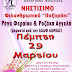 Νηστίσιμο Φιλανθρωπικό Παζαράκι την Πέμπτη 29 Απριλίου στη Λαμία
